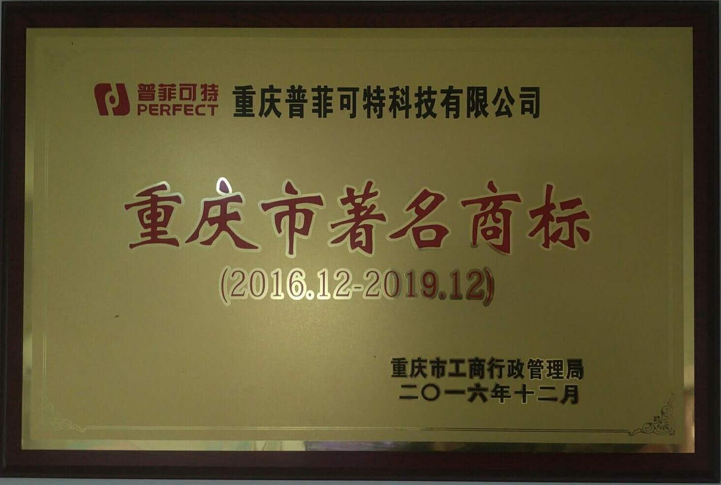 普菲可特重庆市著名商标.jpg
