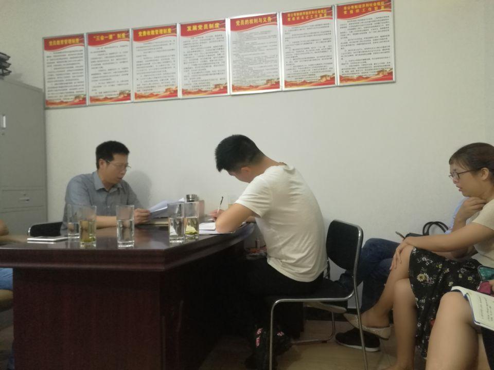 汪良奎支部书记主持会议